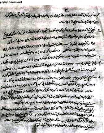 Из материалов исторической хроники о восстании 1877 года в Южном Дагестане.(2)