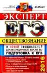 ЕГЭ 2016. Обществознание. Эксперт в ЕГЭ / Лазебникова, Рутковская и др.