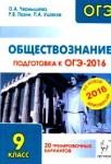Обществознание. Подготовка к ОГЭ-2016. 20 тренировочных вариантов по демоверсии на 2016 год / Чернышева и др.