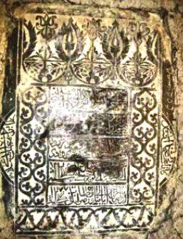 Эпиграфические памятники Лезгистана времен Кавказской войны. Надпись на мечети селения Сюгут