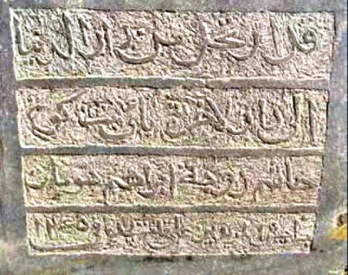 Надпись из селения Иче. Эпиграфические памятники Лезгистана времен Кавказской войны