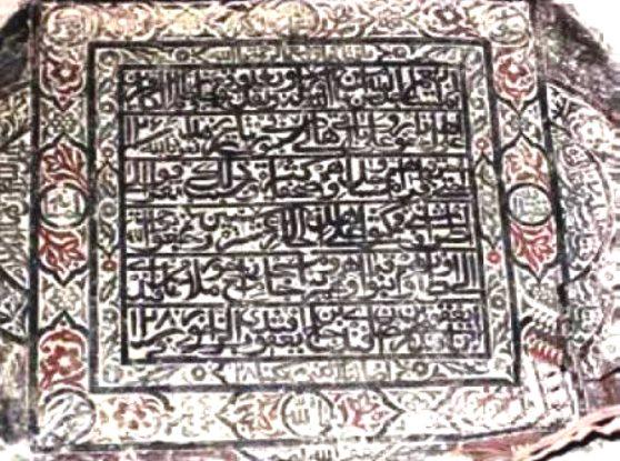 Эпиграфические памятники Лезгистана времен Кавказской войны. Надпись над входом в мечеть Цахура