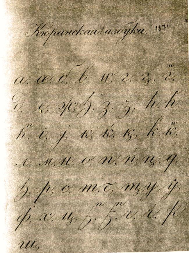 Лезгинский алфавит, созданный П.К. Усларом и Казанфаром в 1871 году.