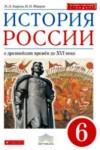 Новые учебники по истории России