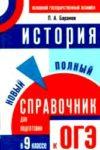 История: Новый полный справочник для подготовки к ОГЭ: 9 класс / Баранов