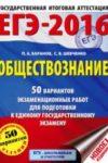 ЕГЭ 2016. Обществознание: 50 вариантов экзаменационных работ к ЕГЭ / Баранов, Шевченко