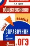 Обществознание: Полный справочник для подготовки к ОГЭ: 9 класс / Баранов
