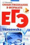 Обществознание в формате ЕГЭ. Экономика / Швандерова