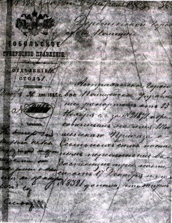 Полицейский документ