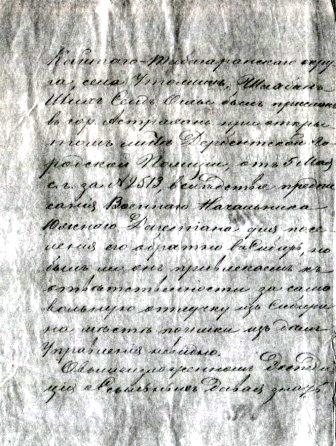 Полицейский документ-2