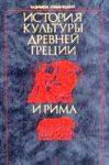 История культуры Древней Греции и Рима / Куманецкий