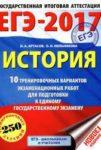 ЕГЭ 2017. История. 10 тренировочных вариантов / Артасов, Мельникова