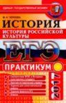 ЕГЭ 2017. Практикум. История российской культуры / Чернова