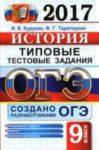 ОГЭ 2017. История. Типовые тестовые задания / Курукин, Тараторкин