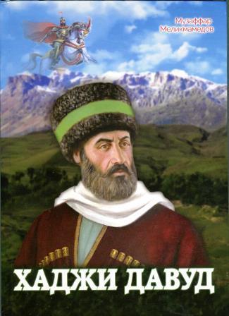 """Книга Музаффара Меликмамедова """"Хаджи-Давуд"""""""