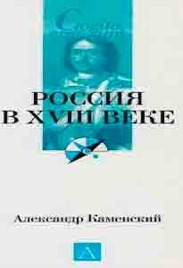 Россия в XVIII веке. Учебник / Александр Каменский -М., 2013.