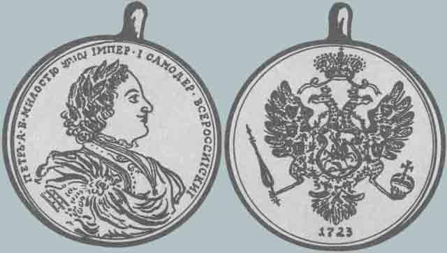 Медаль «За поход на Баку». 1723