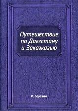 Путешествие по Дагестану и Закавказью / Березин И. -Казань, 1850